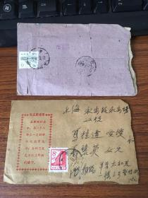 广东超嗨寄出三框式实寄封2枚