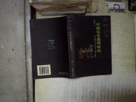 中国历史地理研究