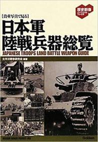 日本军  日军陆战兵器总览  日本火炮等 223页  32开  品好包邮