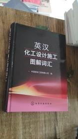 英汉化工设计施工图解词汇