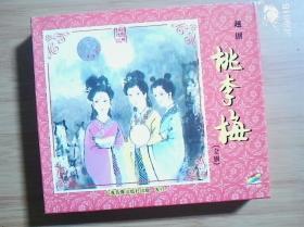 越剧光盘  桃李梅(3碟。)