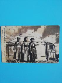 伪满洲国邮政明信片蒙古少女和蒙古包【背贴二分三分满洲国邮票】