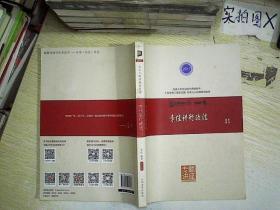 2017李佳讲行政法 第十五版  ,