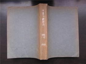 中华外科杂志  1960年 第8卷第1~6期合订