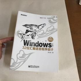 Windows環境下32位匯編語言程序設計(典藏版)
