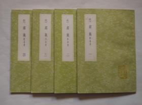 《忠肃集》(4册全)(丛书集成初编)1926-1929.