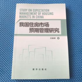 我国住房市场预期管理研究