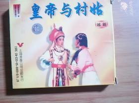 越剧光盘  皇帝与村姑(3碟。)