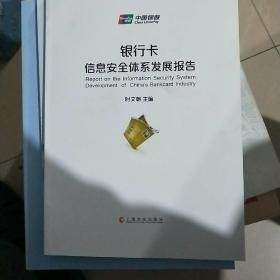 银行卡信息安全体系发展报告