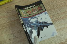 兵器知识文库(6)-长空雄鹰