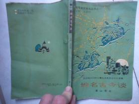 宿县地区地名古今谈