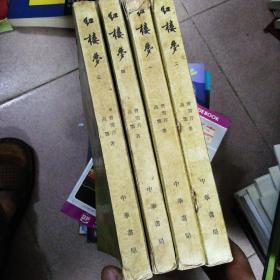 《红楼梦》 (1-4册繁体竖版)中华书局香港分局
