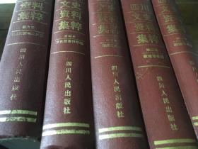 四川文史资料集粹(存一、二、三、四、六,共五册,精装)