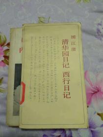 清华园日记:西行日记