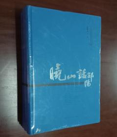 《晓山话邵阳》上中下   (16开 精装   未拆封)