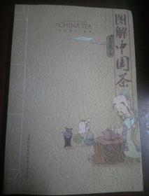 图解中国茶:乌龙茶