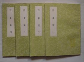 《西台集》(4册全)(丛书集成初编)1942-1945.