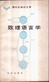 现代化知识文库 数理语言学