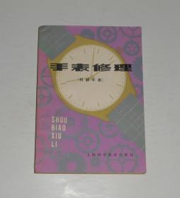 手表修理 (机械手表) 1982年