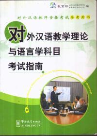 对外汉语教学理论与语言学科目考试指南