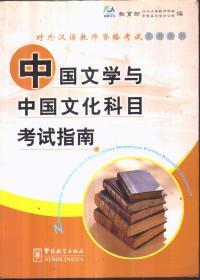 中国文学与中国文化科目考试指南