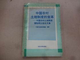 中国农村土地制度的变革:中国农村土地制度国际研讨会论文集