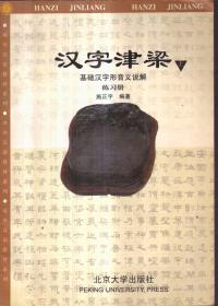 汉字津梁:基础汉字形音义说解(上册)练习册