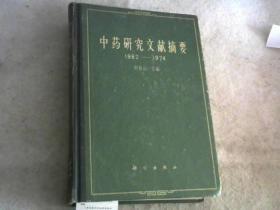 中药研究文献摘要1962-1974