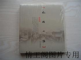 风雅山塘:图文典藏(塑封未开)