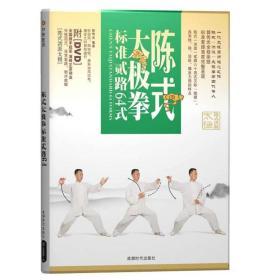 陈式太极拳标准贰路64式(书+碟)