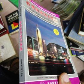 香港街道地方指南