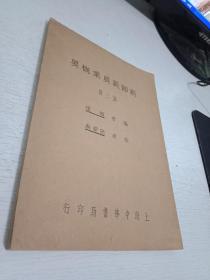 《新师范农业概要》第三册