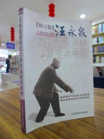 (修订版)汪永泉授杨式太极拳语录及拳照—刘金印 /整理