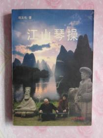 江山琴操——李荣光、王敬致文化行旅写真
