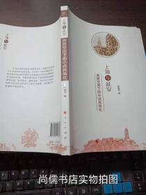 上海与延安     :异质空间下的小说民族化