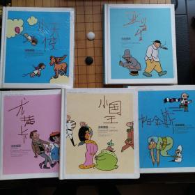 《小国王》+《尤茜卡》+《亚当生》+《帕金斯》+《小天使》译林一版一印彩色漫画!五册合售