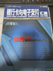 银行卡与电子支付汇编(2001年卷)