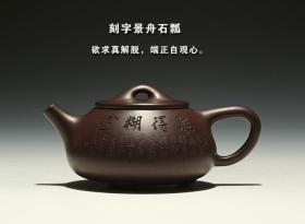 【正品保证】宜兴紫砂壶名家国工艺美术师全手工功夫景舟石瓢壶