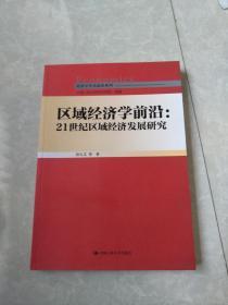 区域经济学前沿:21世纪区域经济发展研究