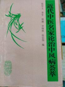 近代中医名家论治中风病荟萃  97年初版