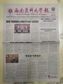 西南医科大学报2018.10.10本期4版,第四届中国酒城国际心血管医学学术会议在我校召开。