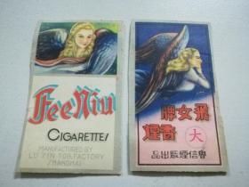 民国鲁信烟厂公司【飞女牌】 烟标(拆包)