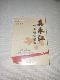 奚永江针灸临证验案