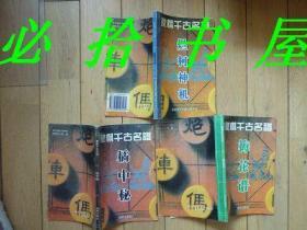 象棋千古名谱 橘中秘、烂柯神机、梅花谱 三册合售