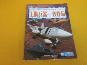 王牌兵器.轰炸机