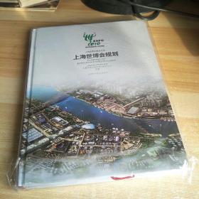 上海世博会规划