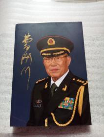 曹刚川画册