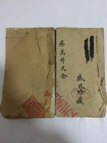 疗马牛大全2册(清或民国手抄本)