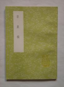 《章泉稿》(丛书集成初编)2026.