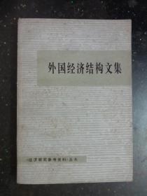 外国经济结构文集(私藏书内页干净)